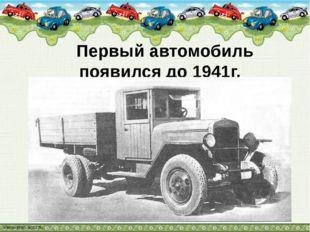 Первый автомобиль появился до 1941г.