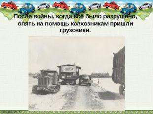 После войны, когда всё было разрушено, опять на помощь колхозникам пришли гру