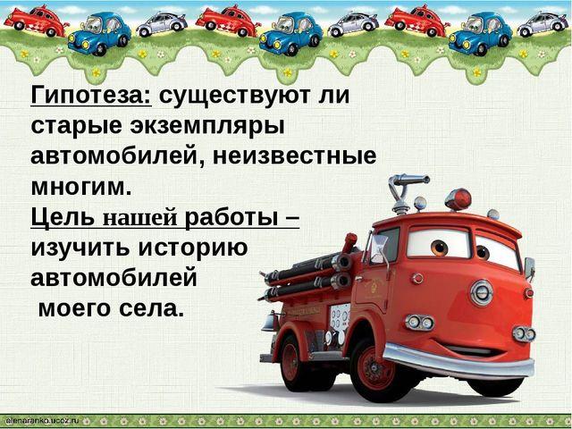 Гипотеза: существуют ли старые экземпляры автомобилей, неизвестные многим. Це...