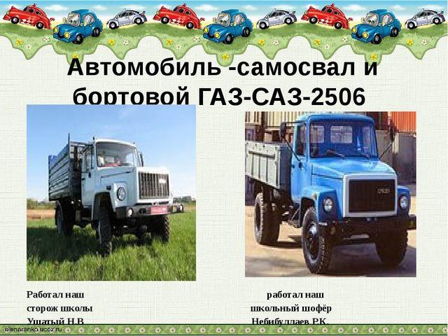 Автомобиль-самосвал и бортовойГАЗ-САЗ-2506 Работал наш работал наш сторож ш...