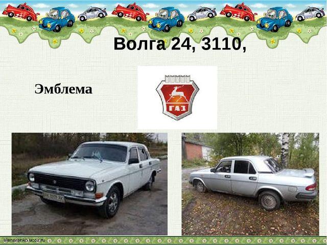 Волга 24, 3110, Эмблема