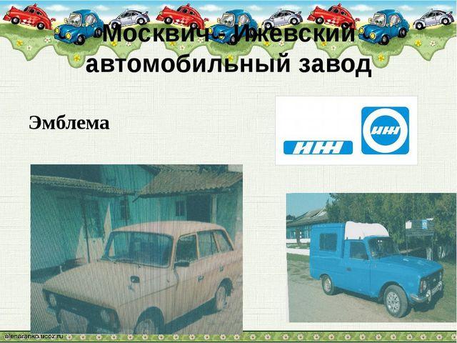 Москвич - Ижевский автомобильный завод Эмблема