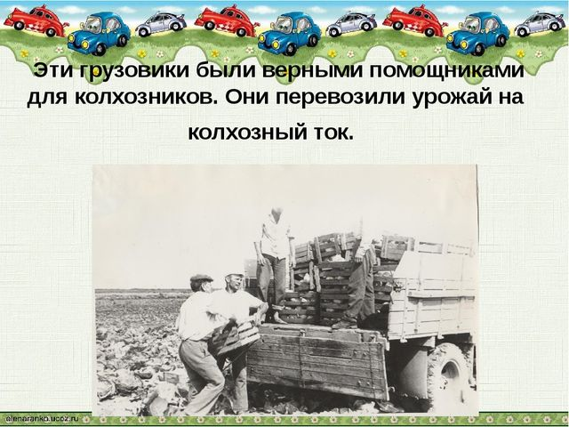 Эти грузовики были верными помощниками для колхозников. Они перевозили урожа...