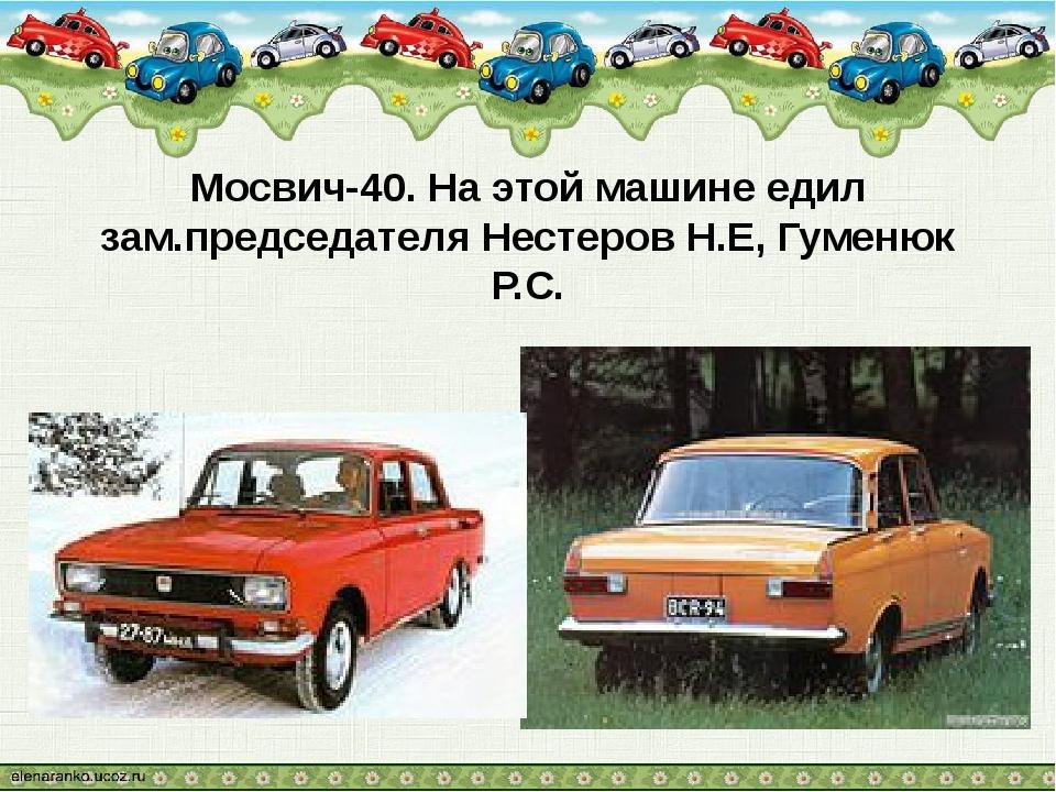 Мосвич-40. На этой машине едил зам.председателя Нестеров Н.Е, Гуменюк Р.С.