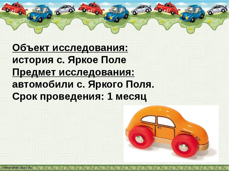 Объект исследования: история с. Яркое Поле Предмет исследования: автомобили...