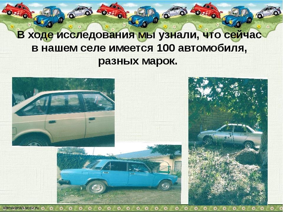 В ходе исследования мы узнали, что сейчас в нашем селе имеется 100 автомобиля...