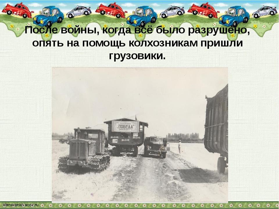 После войны, когда всё было разрушено, опять на помощь колхозникам пришли гру...