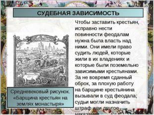 Чтобы заставить крестьян, исправно нести повинности феодалам нужна была власт
