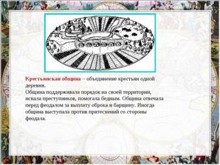 Крестьянская община – объединение крестьян одной деревни. Община поддерживала