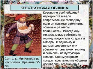 КРЕСТЬЯНСКАЯ ОБЩИНА Сеятель. Миниатюра из Часослова. Франция, XV век. Крестья