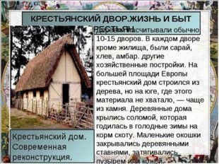 КРЕСТЬЯНСКИЙ ДВОР.ЖИЗНЬ И БЫТ КРЕСТЬЯН Деревни насчитывали обычно 10-15 дворо
