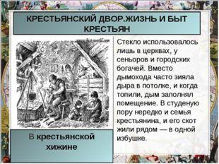 Стекло использовалось лишь в церквах, у сеньоров и городских богачей. Вместо