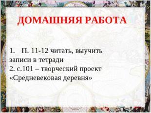 ДОМАШНЯЯ РАБОТА П. 11-12 читать, выучить записи в тетради 2. с.101 – творческ