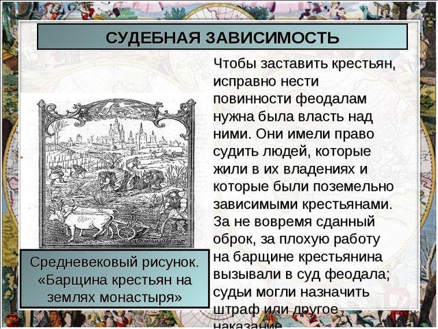 Чтобы заставить крестьян, исправно нести повинности феодалам нужна была власт...