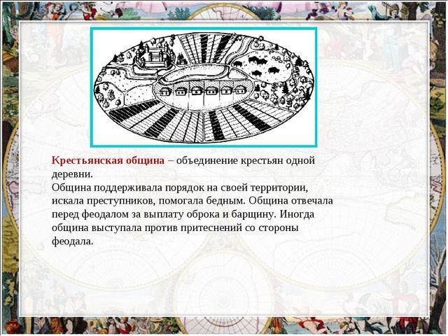 Крестьянская община – объединение крестьян одной деревни. Община поддерживала...