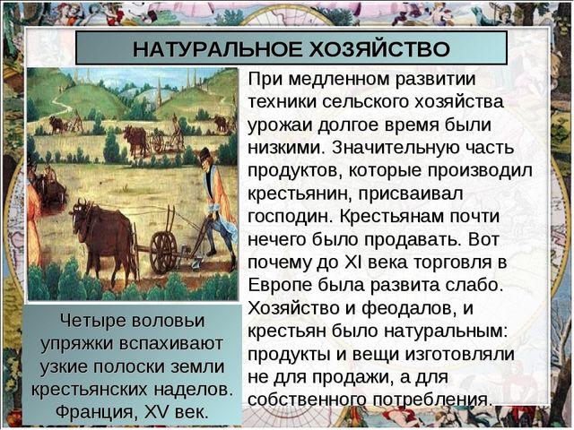 При медленном развитии техники сельского хозяйства урожаи долгое время были н...
