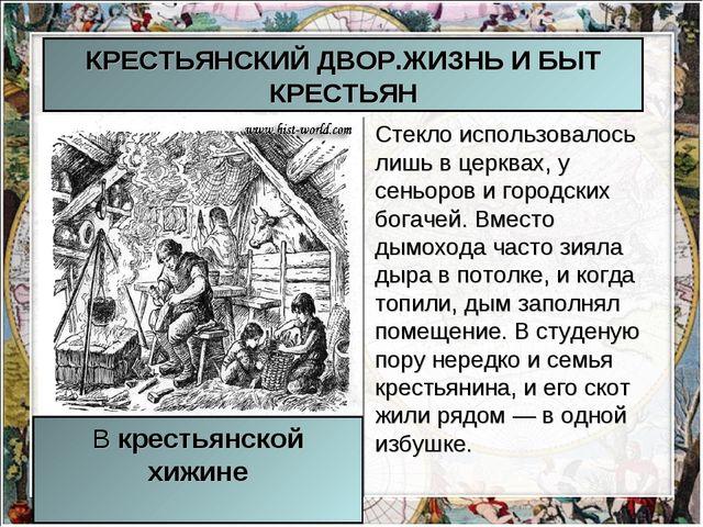 Стекло использовалось лишь в церквах, у сеньоров и городских богачей. Вместо...