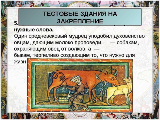 5.Прочтите текст и вставьте вместо пропусков нужные слова. Один средневековый...