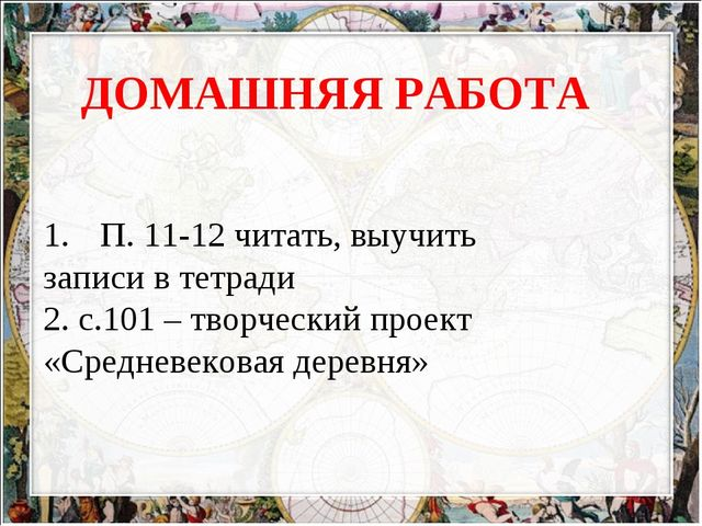 ДОМАШНЯЯ РАБОТА П. 11-12 читать, выучить записи в тетради 2. с.101 – творческ...