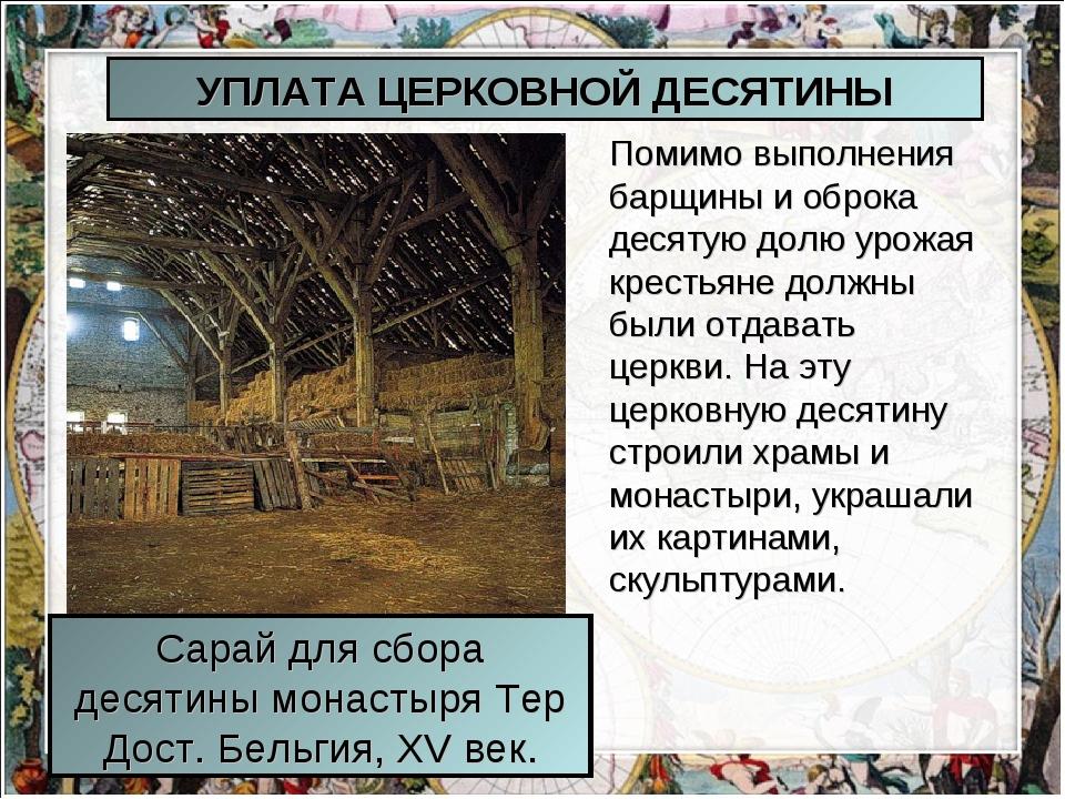 Помимо выполнения барщины и оброка десятую долю урожая крестьяне должны были...