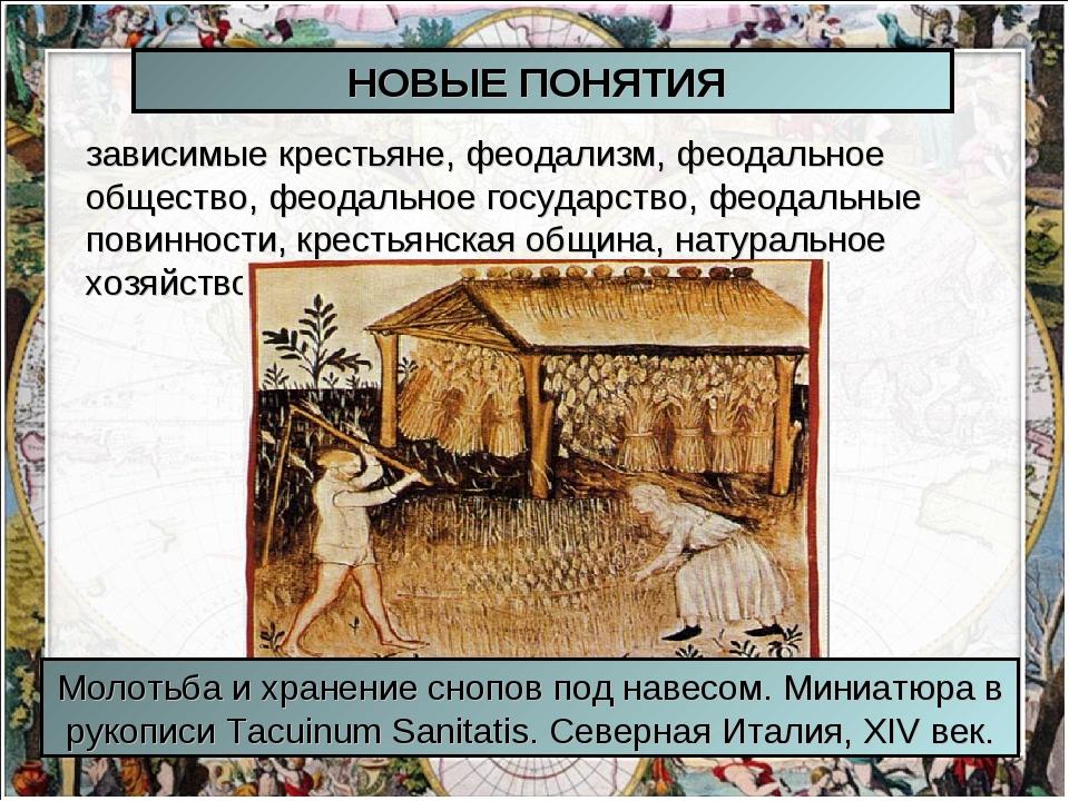 НОВЫЕ ПОНЯТИЯ зависимые крестьяне, феодализм, феодальное общество, феодальное...