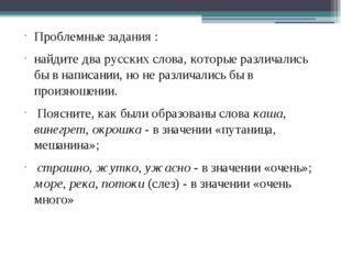 Проблемные задания : найдите два русских слова, которые различались бы в напи