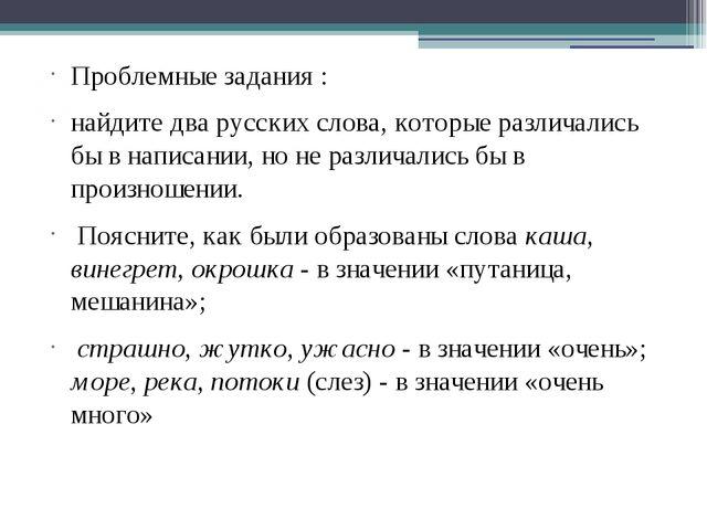 Проблемные задания : найдите два русских слова, которые различались бы в напи...