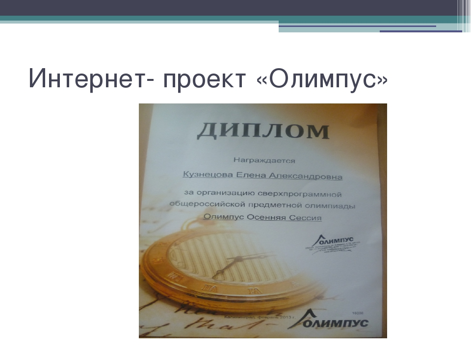 Интернет- проект «Олимпус»