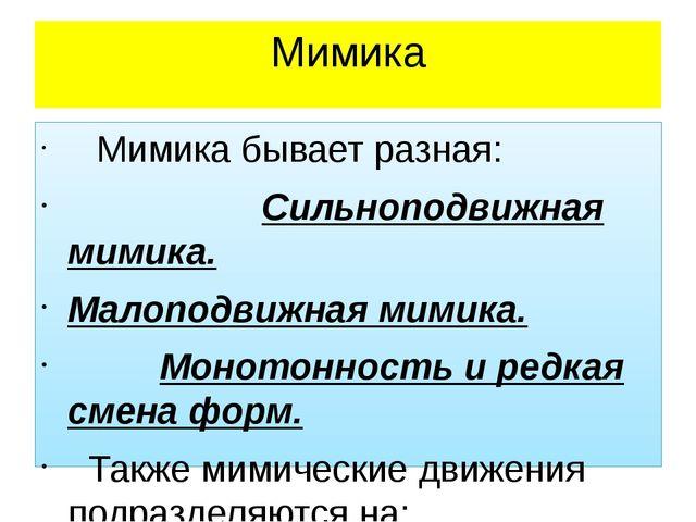 Мимика  Мимика бывает разная:  Сильноподвижная мимика. Ма...