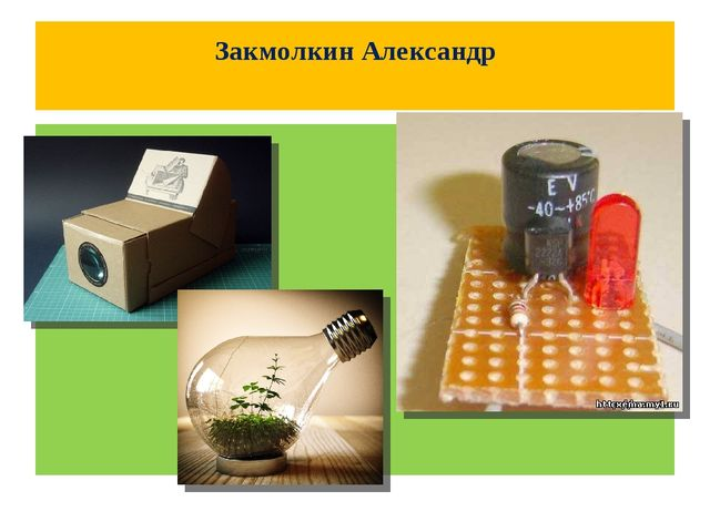 Закмолкин Александр