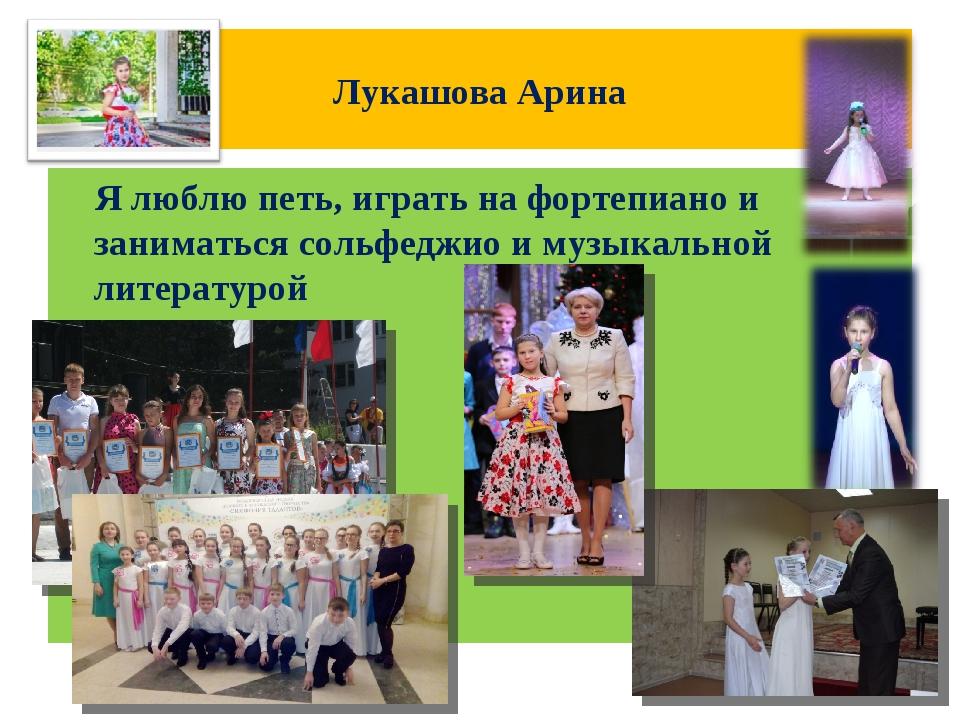 Лукашова Арина Я люблю петь, играть на фортепиано и заниматься сольфеджио и м...