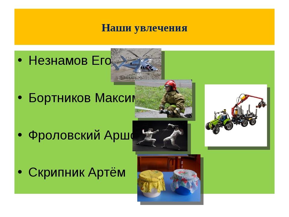 Наши увлечения Незнамов Егор Бортников Максим Фроловский Аршо Скрипник Артём