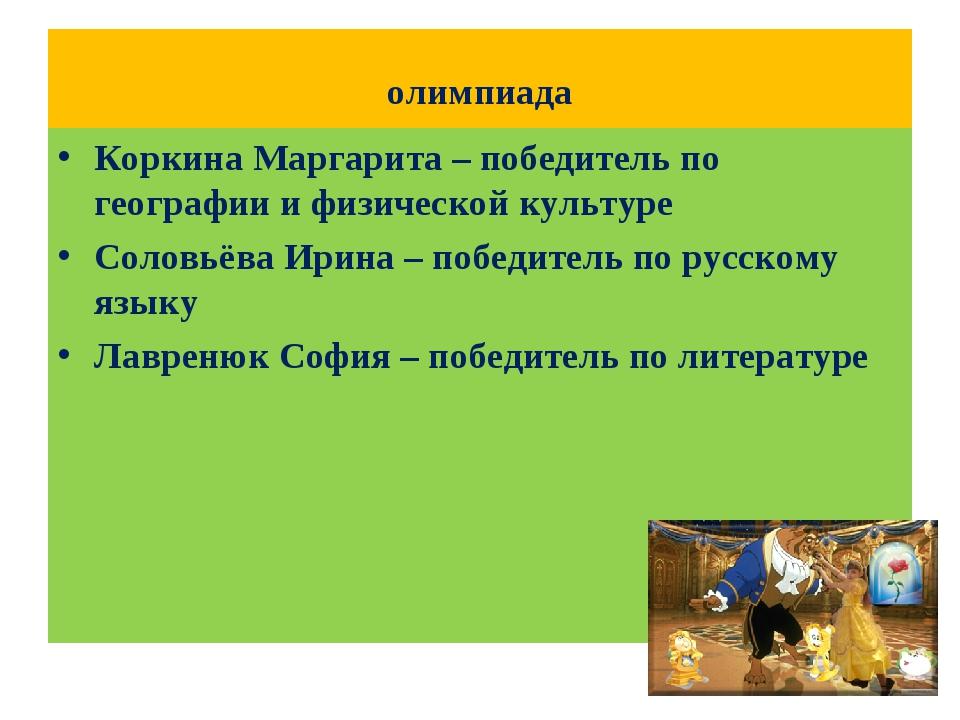 олимпиада Коркина Маргарита – победитель по географии и физической культуре С...