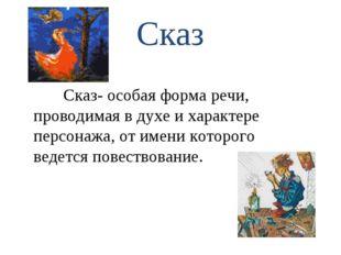 Сказ Сказ- особая форма речи, проводимая в духе и характере персонажа, от име