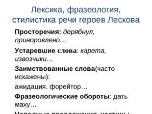 Лексика, фразеология, стилистика речи героев Лескова Просторечия: дерябнул, п