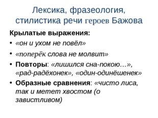 Лексика, фразеология, стилистика речи героев Бажова Крылатые выражения: «он и