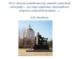 «Н.С.Лесков-тонкий мастер, умный словесный «изограф»..., кустарь-одиночка, зн