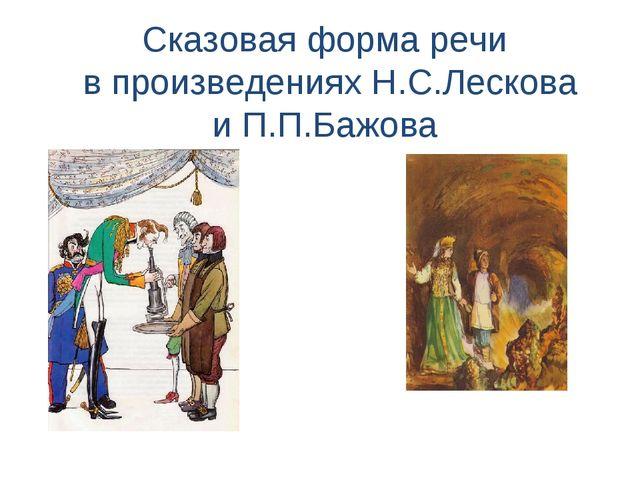 Сказовая форма речи в произведениях Н.С.Лескова и П.П.Бажова