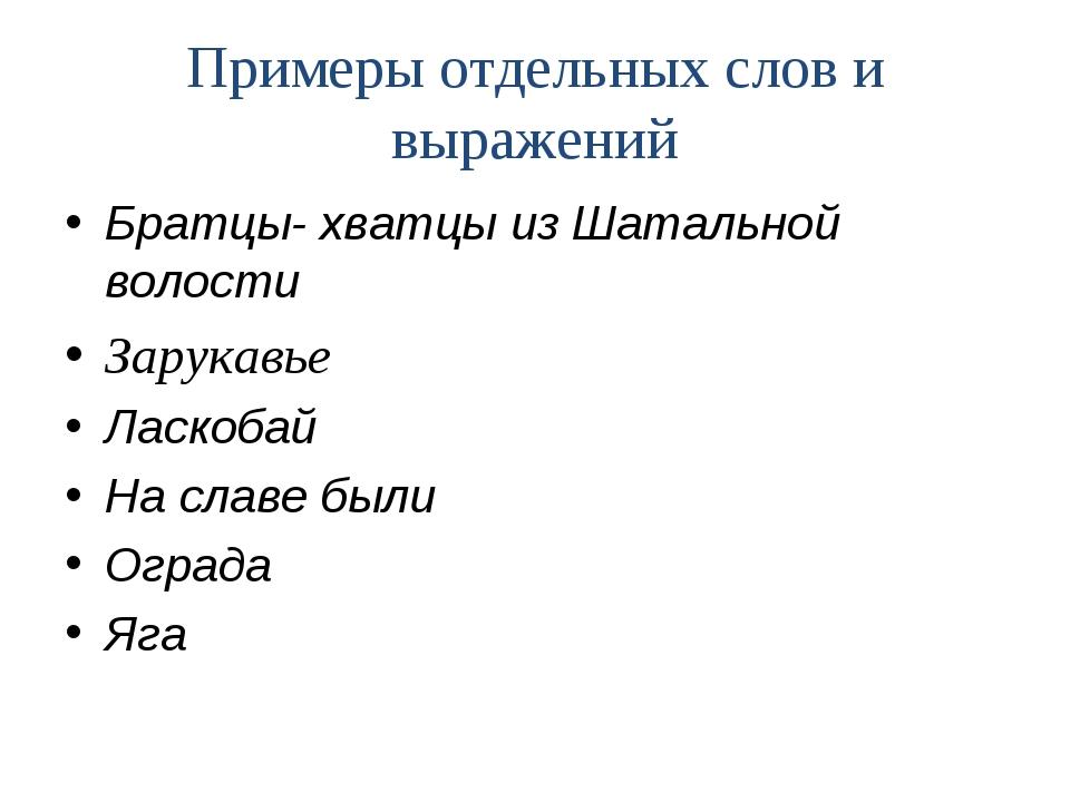 Примеры отдельных слов и выражений Братцы- хватцы из Шатальной волости Зарука...
