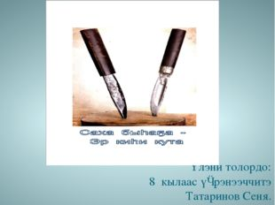 Саха быhа5а – эр киhи үҺүс илиитэ. Үлэни толордо: 8 кылаас үѳрэнээччитэ Татар