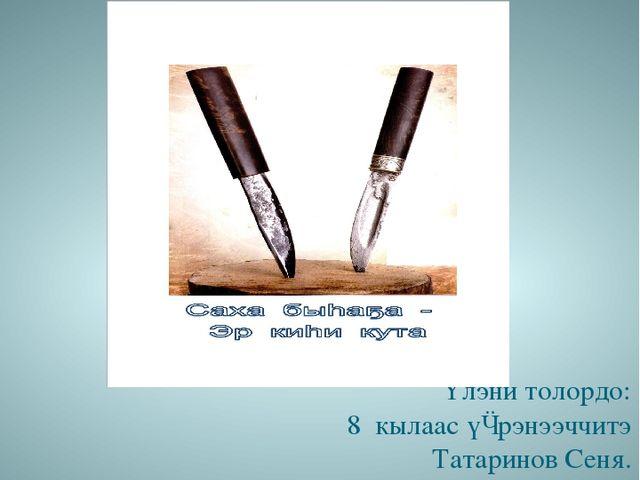 Саха быhа5а – эр киhи үҺүс илиитэ. Үлэни толордо: 8 кылаас үѳрэнээччитэ Татар...