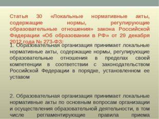 Статья 30 «Локальные нормативные акты, содержащие нормы, регулирующие образов