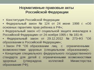Нормативные правовые акты Российской Федерации • Конституция Российской Федер