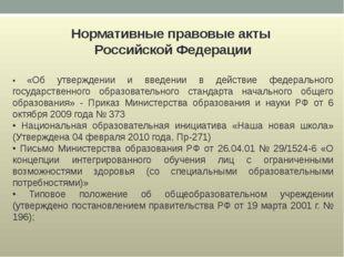 Нормативные правовые акты Российской Федерации • «Об утверждении и введении в