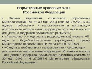 Нормативные правовые акты Российской Федерации • Письмо Управления социальног