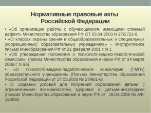 Нормативные правовые акты Российской Федерации • «Об организации работы с обу