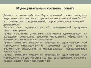 Муниципальный уровень (опыт) Договор о взаимодействии Территориальной психоло