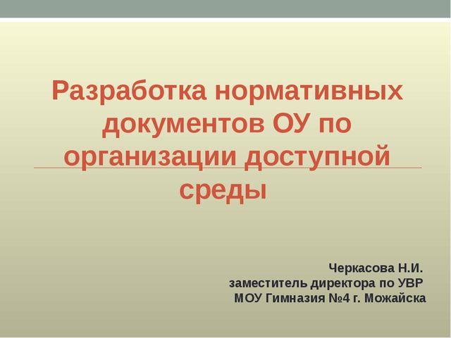 Разработка нормативных документов ОУ по организации доступной среды Черкасова...