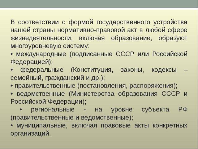 В соответствии с формой государственного устройства нашей страны нормативно-п...