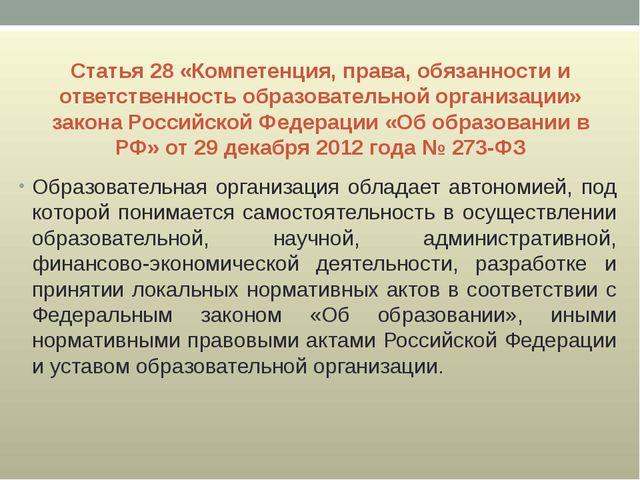 Статья 28 «Компетенция, права, обязанности и ответственность образовательной...